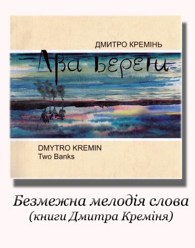 Книги Дмитра Креміня
