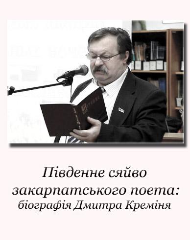 Біографія Дмитра Креміня