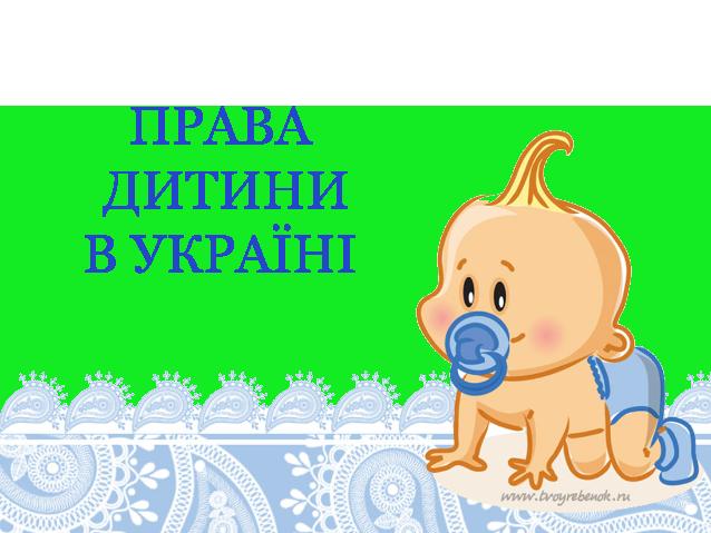 Права дитини в Україні