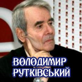 Владимир Рутковский